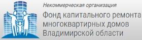 Фонд капитального ремонта многоквартирных домов Владимирской области